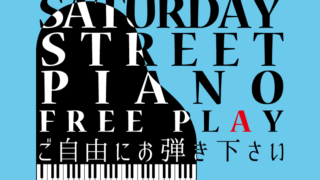 サタデーストリートピアノ~Saturday Street Piano in Promenade deck~